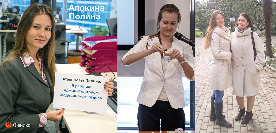 Полина Апокина