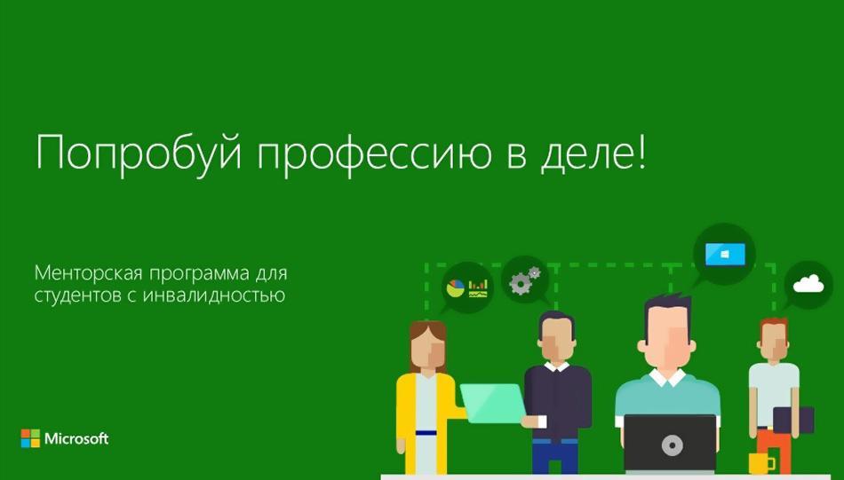 логотип менторской программы Попробуй профессию в деле