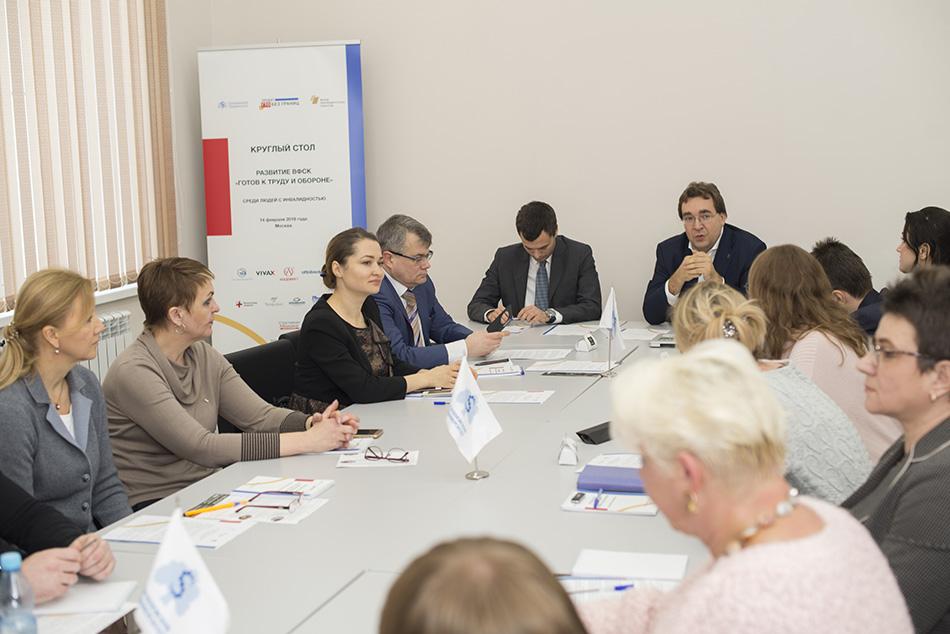 Эксперты обсудили нормы ГТО для людей с инвалидностью