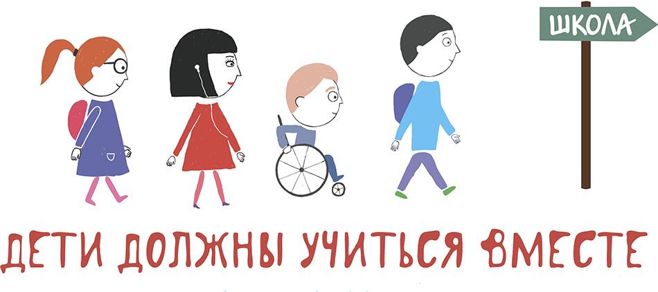 РООИ «Перспектива» объявляет Всероссийский конкурс «Фестиваль лучших инклюзивных практик»