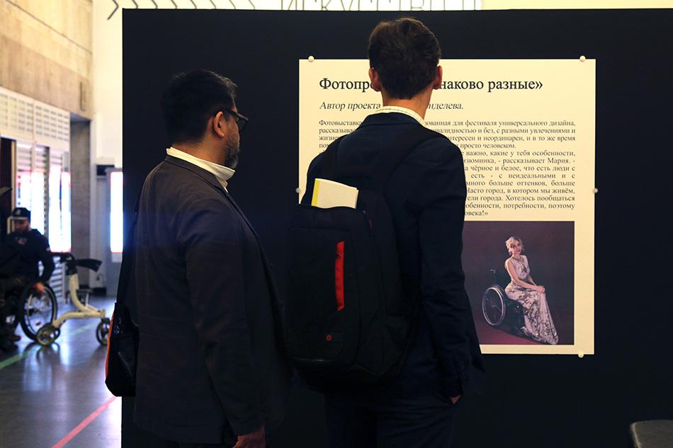 В Москве состоялось открытие Фестиваля универсального дизайна