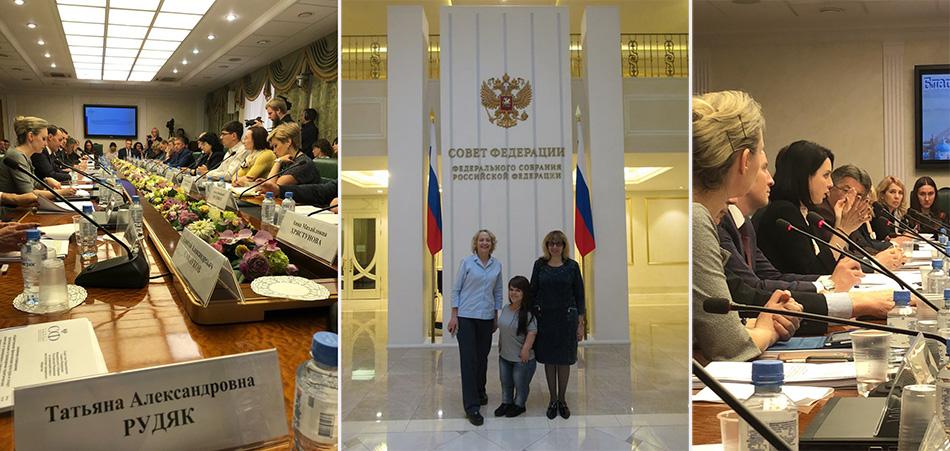 В Совете Федерации выступили сотрудники РООИ «Перспектива»