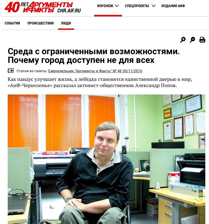 Как рассказывает о своей деятельности Воронежский ресурсный центр «Доступная среда»
