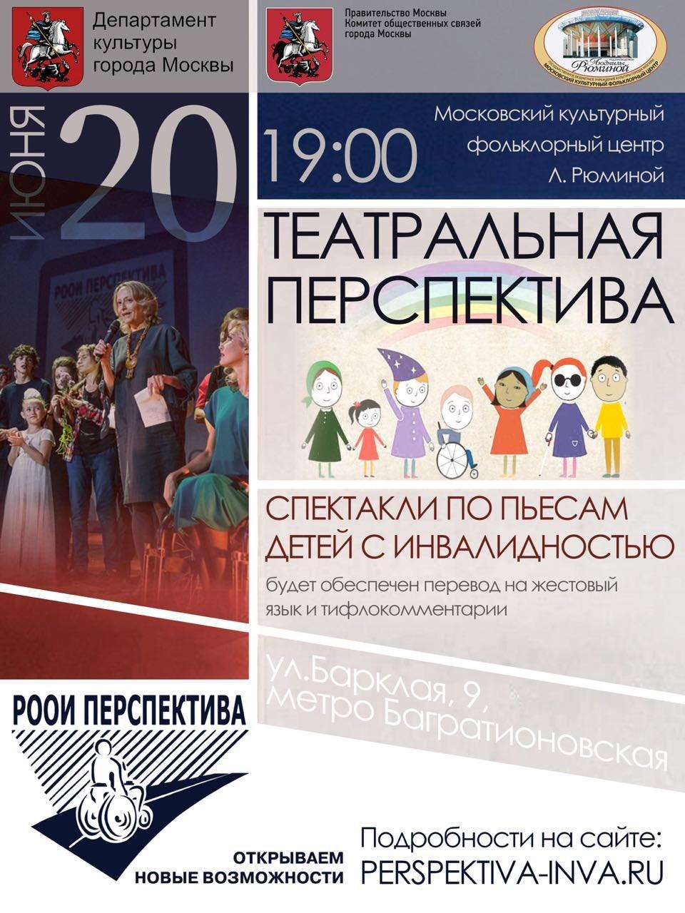 Открыта регистрация на «Театральную перспективу»