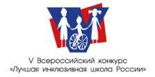 5 всероссийский конкурс Лучшая инклюзивная школа России