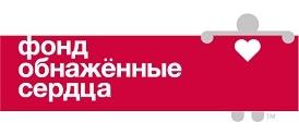 Фонд Обнаженные сердца, Нижний Новгород