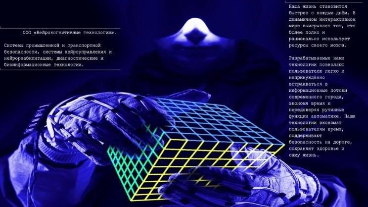 ООО Нейрокогнитивные технологии