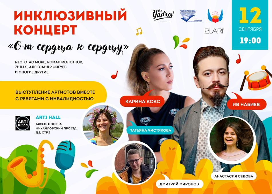 От сердца к сердцу: в Москве пройдёт инклюзивный концерт