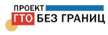 ГТО без границ
