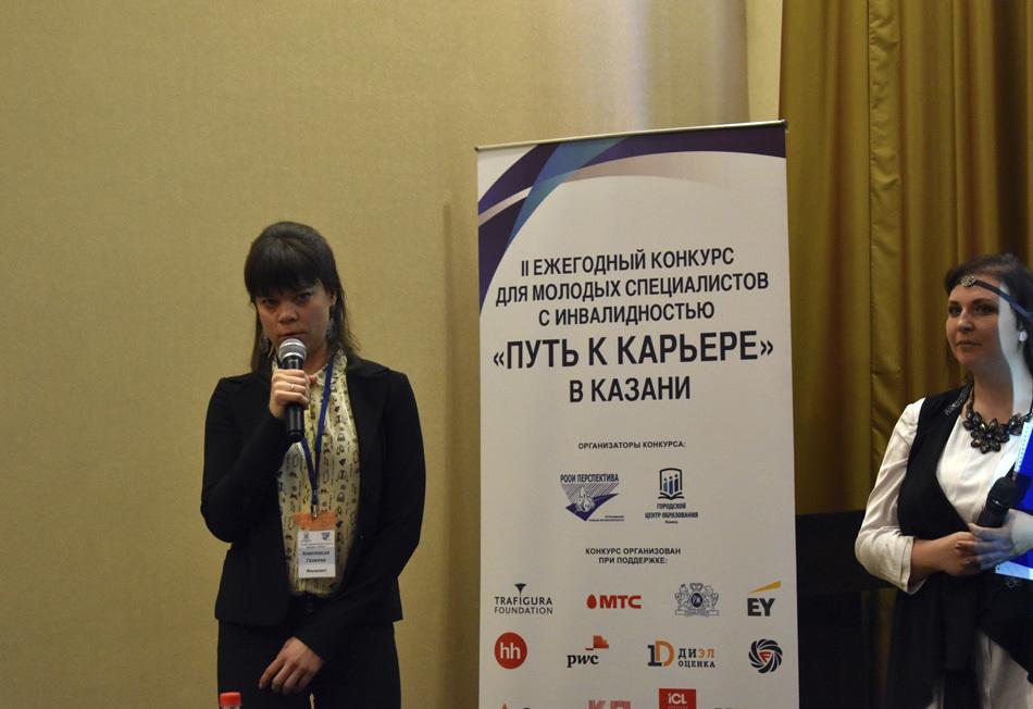 В Казани состоялся финал конкурса «Путь к карьере-2020»