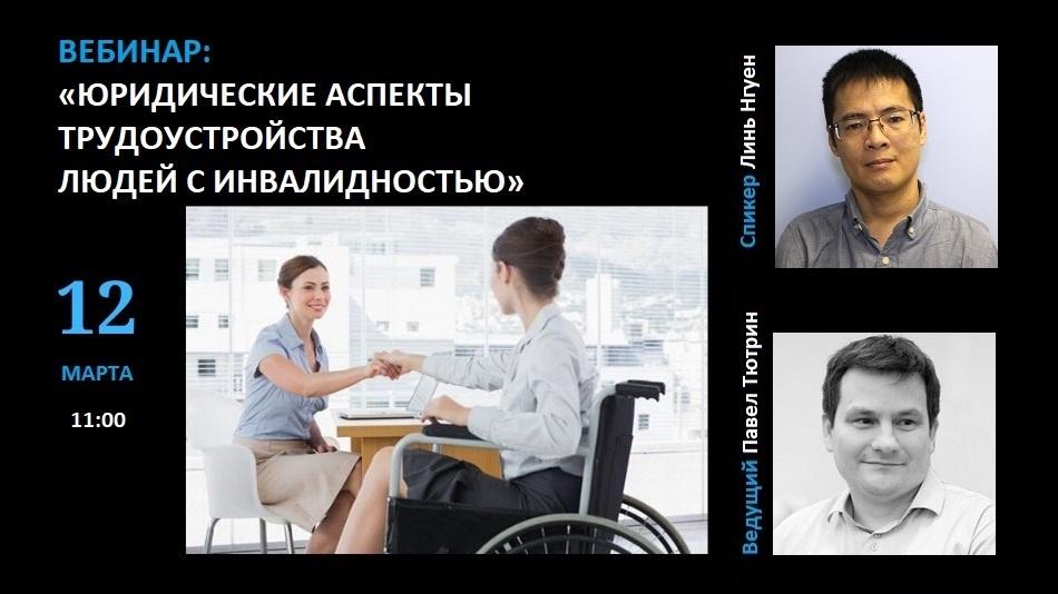 вебинар 12 марта об юридических аспектах трудоустройства людей с инвалидностью