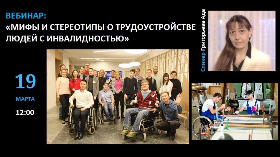 вебинар 19 марта про мифы и стереотипы о трудоустройстве людей с инвалидностью