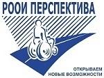 Региональная общественная организация людей с инвалидностью Перспектива