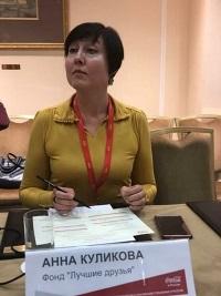 Анна Куликова, фонд Лучшие друзья