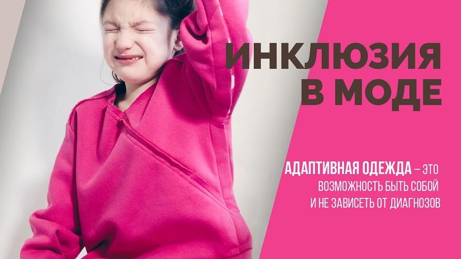вебинар 2 апреля в 12 часов о социальном предпринимательстве и адаптивной одежде для людей с инвалидностью