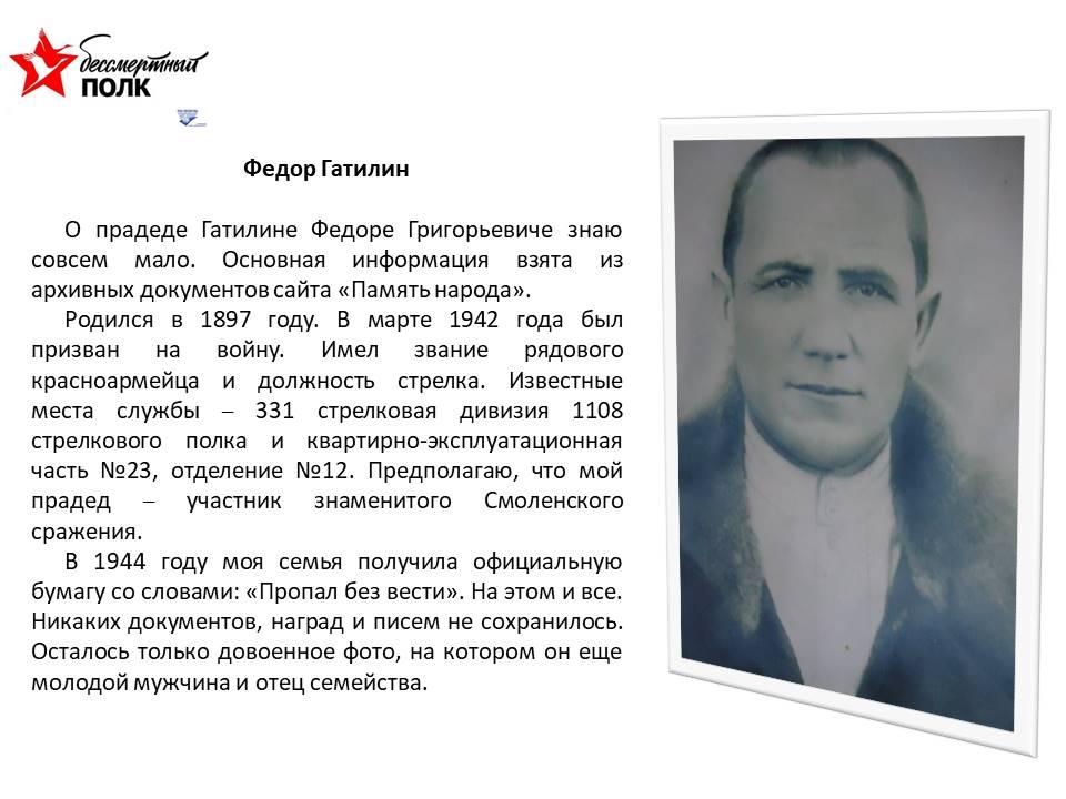 Памяти предков: «Бессмертный полк»