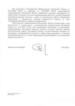 Ответ Министерства здравоохранения Ростовской области