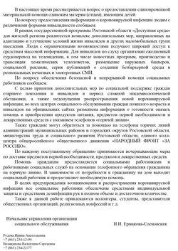 Ответ Министерства труда и социального развития Ростовской области