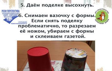 Как сделать вазу своими руками?