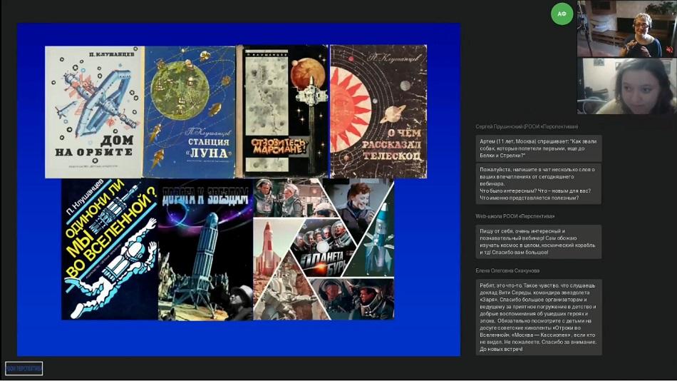 вебинар 7 мая о космических профессиях
