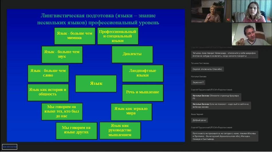 вебинар 8 мая о профессии космонавта