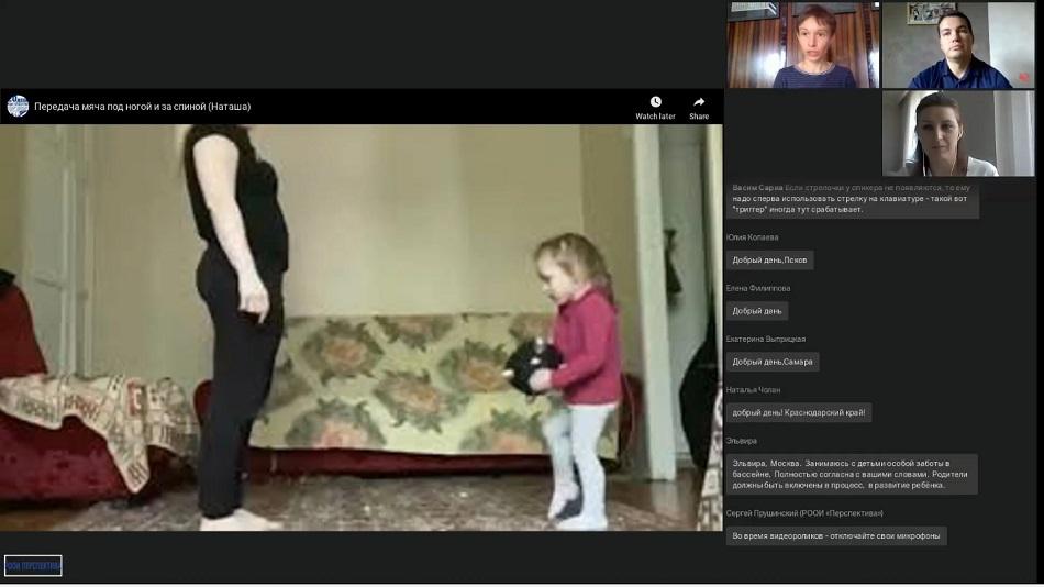 вебинар 13 мая об игровой гимнастике для детей с особенностями в развитии