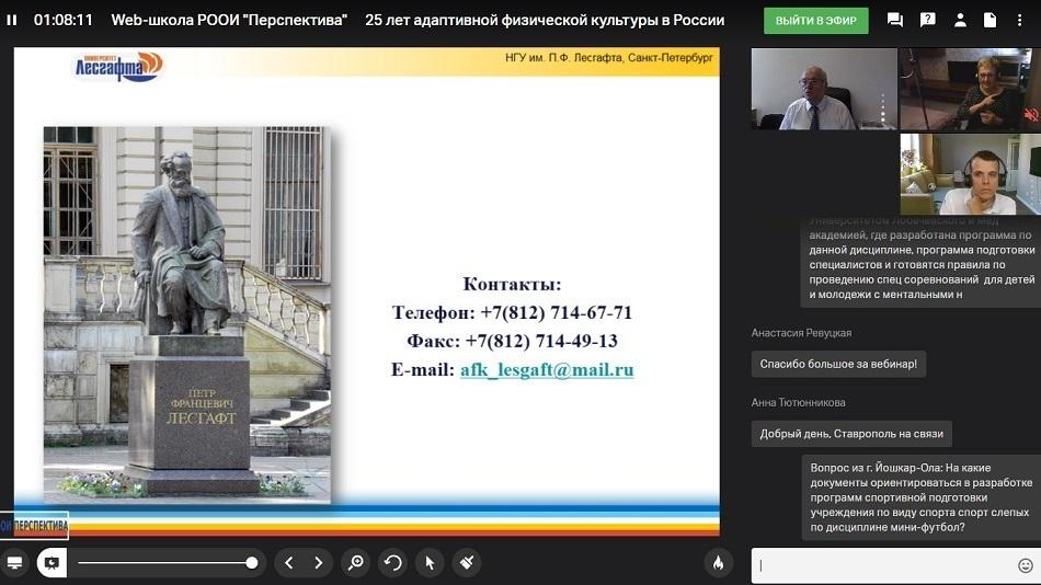 вебинар 14 июля об истории развития адаптивной физической культуры в России
