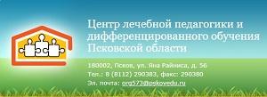 Центр лечебной педагогики и дифференцированного обучения, г. Псков