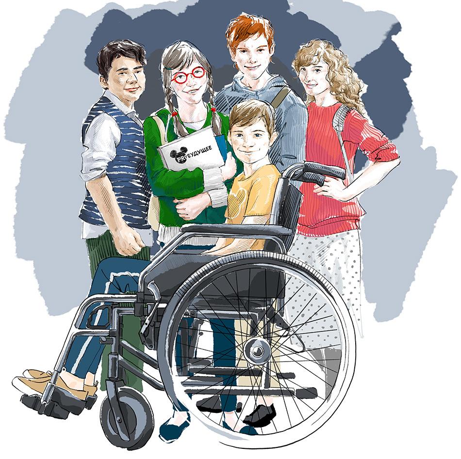 5 детей с и без инвалидности