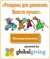 Поддержи нас на GlobalGiving