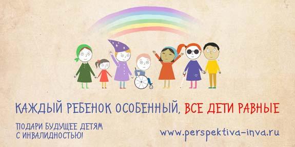 Реклама про инклюзивное образование фото 334-347