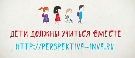 «Дети должны учиться вместе» – рекламная кампания РООИ «Перспектива»