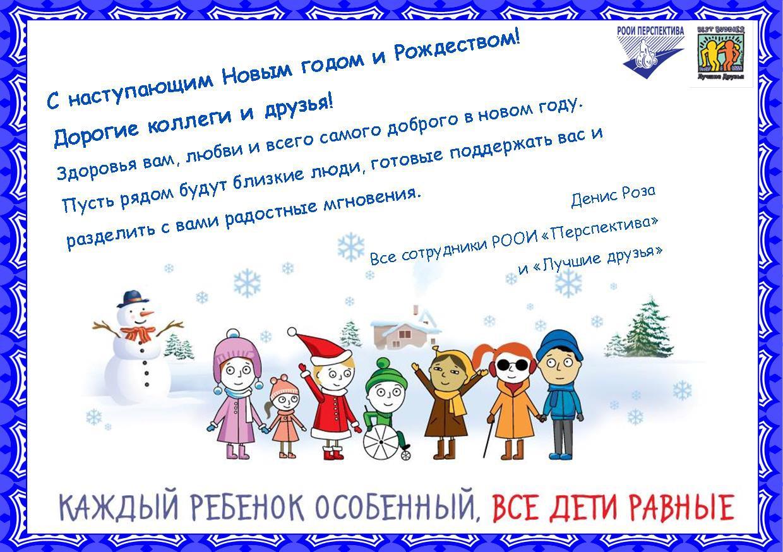 Новогоднее поздравление детям-инвалидам