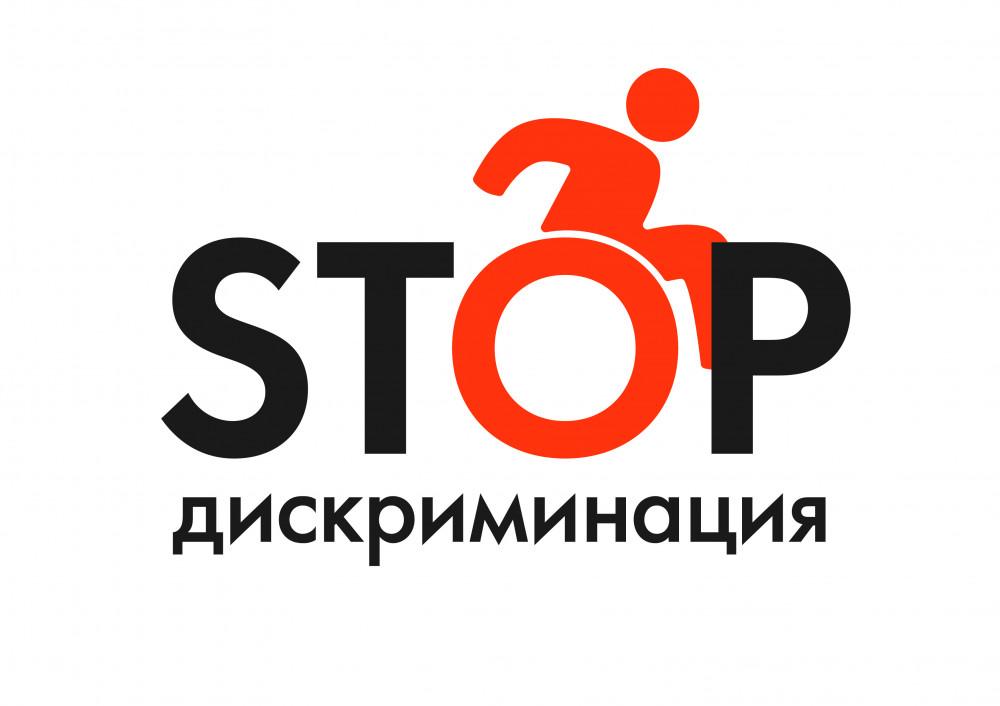 STOP - дискриминация
