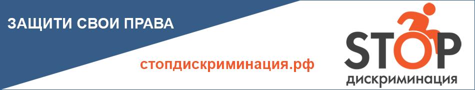 Социальная кампания РООИ «Перспектива» «Стоп. Дискриминация!»